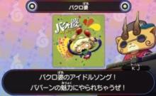妖怪メダルU バクロ婆(うたメダル)のQRコードだニャン!