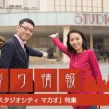 『香港彩り情報「スタジオシティ・マカオ」特集☆』の画像
