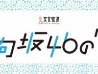 【日向坂46】日向坂46の「ひ」ロゴ公開!!ノベルティー期待!?