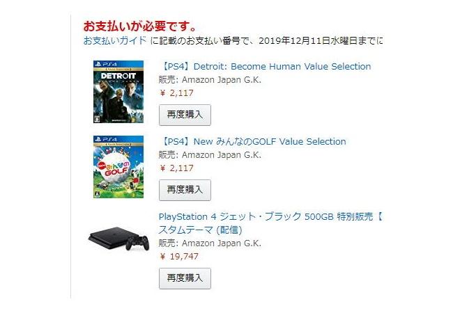 【朗報】PS4おじいちゃんが最後の大セールでとんでもねえ投げ売り価格!!そして完売へ