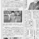 『東海愛知新聞連載第76回「手話を社内公用語に」』の画像