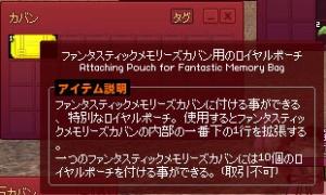2行目のFMB(Fantastic Memory Bag)