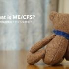 『筋痛性脳脊髄炎(ME/CFS)ってどんな病気?| What is Myalgic Encephalomyelitis (ME/CFS)?』の画像