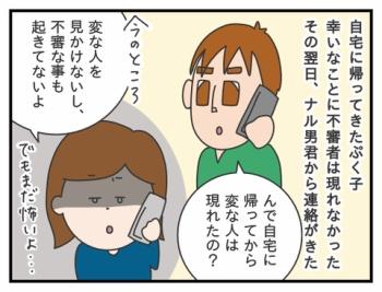 394. ぷく子、ついに堪忍袋の緒が切れる