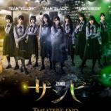 『坂道合同舞台『ザンビ〜THEATER'S END〜』のメインビジュアルが解禁!』の画像