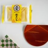 『50代女子のおやつ 京都展で買った焼きいもの生八ツ橋』の画像