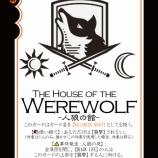 『【東京09/24】第1回ギャングスターパラダイス平日人狼館ナイト【オリカ配布有】』の画像