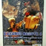 『キックボクシングの試合いかがですか~?『KAKUMEI NAGOYA 4』』の画像