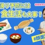 『顔面地滑り予防には食生活も大切なんです! YouTube動画更新のお知らせ』の画像
