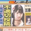 【NGT暴行事件】元産経記者がAKSと繋がっている証拠・・・