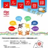 『戸田市は企業支援に力を入れ、人口や税収が増えているまち。事業者の方、どうぞ戸田市事業者サポートメールマガジンにご登録ください!』の画像
