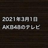 2021年3月1日のAKB48関連のテレビ