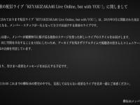 """【欅坂46】""""重要なメッセージ""""のリーク内容が衝撃的過ぎる..."""