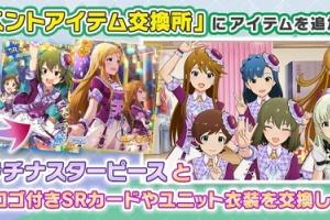 【ミリシタ】『イベントアイテム交換所』に「プラチナスターツアー~Blooming Star~」のカードと衣装が追加!