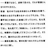 『【乃木坂46】衛藤美彩が影響を受けた松井玲奈の精神性・・・』の画像