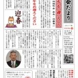 『桔梗町会広報紙「町会だより」』の画像