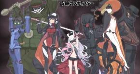 TVアニメ『世界征服 ~謀略のズヴィズダー~』2014年1月より放送開始!!OPは異色コラボが実現!