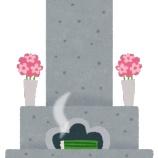 『都立霊園(多磨霊園)の墓じまい・合葬墓・納骨~お墓のミキワ~』の画像