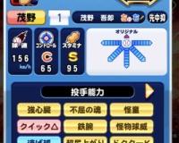 【朗報】無名投手の茂野吾郎くん MLBメジャーリーグ挑戦へwwwwwww
