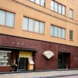 『JAL×はんつ遠藤コラボ企画【釧路編2】2日め・寿司(八千代本店)』の画像
