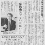 『(埼玉新聞)天野篤順大医学部教授に聞く 下』の画像