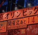 【悲報】東京五輪ボランティア、辞退者500人超え