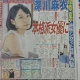 『【乃木坂46】深川麻衣 再始動!『本格派女優』の道へ!!!』の画像