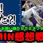 【NFL】 空振りライオンズ
