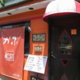 『【東京】武蔵小山・がぶ(ローストビーフ丼)』の画像