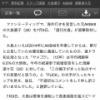 【速報】文春砲、大島優子 詳細 キターーーーーーーー