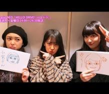 『【HELLO! DRIVE! -ハロドラ-#308】中島早貴・野中美希・羽賀朱音』の画像