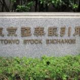 『東京証券取引所の見学の感想・口コミ』の画像
