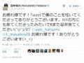 田中マー君、av女優とツイッターで交流する・・・