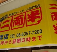 あの人気のラーメン店が京橋にオープンしました! 京橋 ラーメン 二両半