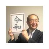 『令和元年、おめでとうございます!』の画像
