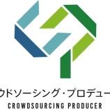 『【クラウドソーシング・プロデューサーに認定されました! ところでクラウドソーシングって何?】』の画像