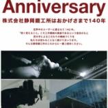 『【セール】 ㈱静岡鐵工所様の140周年記念キャンペーン 【工作機械】』の画像