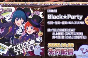 【ミリオンライブ】「Black★Party」ジャケットイラスト公開!2020年10月29日より先行配信予定!