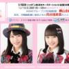 来週(12/19)のAKB48のオールナイトニッポン出演メンバーwwwwwwwwwww