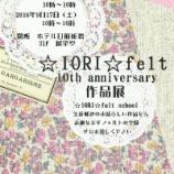 『明日から10周年記念 大展示会開催です!』の画像