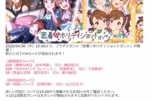 【ミリシタ】『密着♡ホリディショットガシャ』!琴葉、真美、杏奈、莉緒のカードが登場!