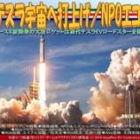 『EVテスラ宇宙へ打上げ(7)/NPOエコレボ』の画像