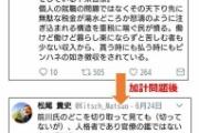 松尾貴史「本当の意味で『国を愛する人たち』が邪魔になって『パヨク』などという呼称を貼り付けるグヨクたち」★2