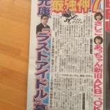 『衝撃!秋元康が白石・西野にも参加権がある『新アイドルグループ』を募集することが決定!!!【ラストアイドル】』の画像