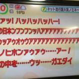 『2014年流行語大賞ノミネート50語が発表!いくつ分かるかな?wwwwwwww』の画像