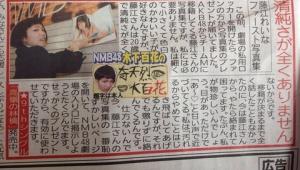 NMB48藤江れいな「悲報、勇気を振り絞った結果…。」