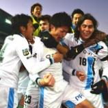 『天皇杯 2冠に王手の鹿島 初タイトル狙う川崎が元日決勝進出!!』の画像