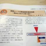 『日本機械学会誌ニュースレター「メカトップ関東」に当社取り組み記事が掲載されました。』の画像