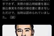 前原コクヨ誠司「銀行振込のため領収書を入手できず明細を市販のに書き写した。当時は認められてた」