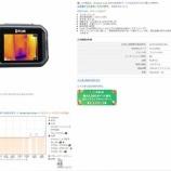 『不景気でもながく使う家電は「買い」 Amazon商品の「価格推移が見れる」無料ツール\(^o^)/ 2020.3.27』の画像